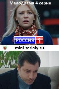 Мальчик мой сериал 2020 мелодрама