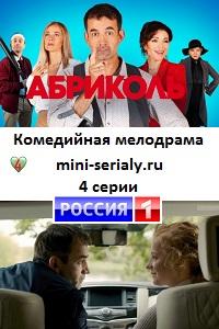 Абриколь 2020 смотреть онлайн сериал