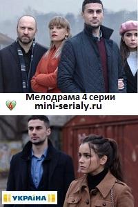 Незабытая сериал 2020 Украина смотреть