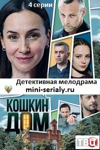 Сериал Кошкин дом 2020 смотреть