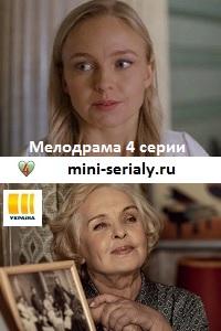 Нарисуй мне маму Украина 2021