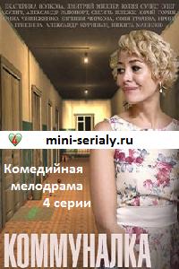 Коммуналка сериал 2015 смотреть онлайн