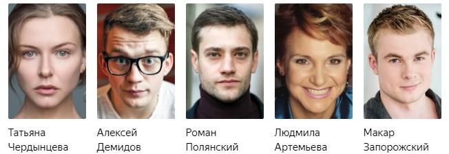 Миленький ты мой сериал 2021 актеры