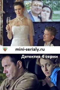 Смотреть детектив Свадебные хлопоты 2021 год